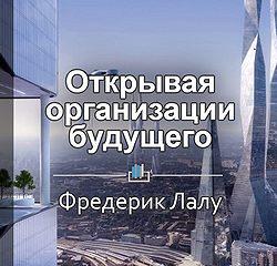 Краткое содержание «Открывая организации будущего»