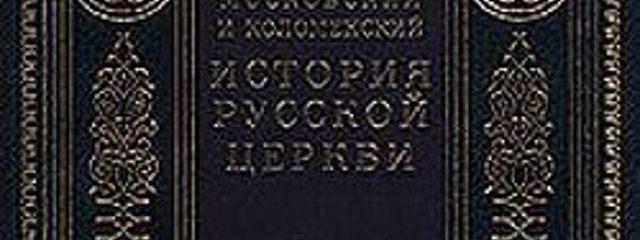 Период разделения Русской Церкви на две митрополии
