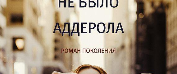 В Советском Союзе не было аддерола (сборник)