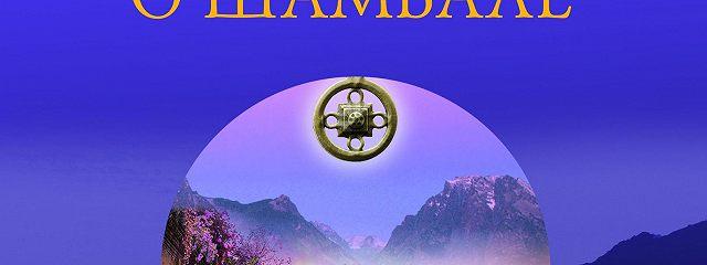 Сутры о Шамбале. Портал в новый мир: замена ДНК-кодов