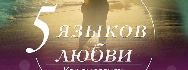 Пять языков любви | 240x640