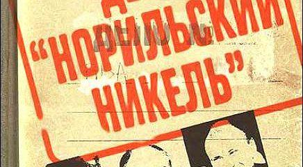 Приват-капитализм России, или Дело «Норильский никель»