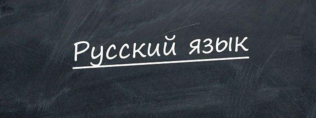 Олимпиадные задачи по русскому языку. Часть 55