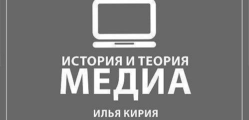 5.2 Карта теорий медиа