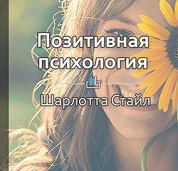 Краткое содержание «Позитивная психология. Что делает нас счастливыми, оптимистичными и мотивированными»