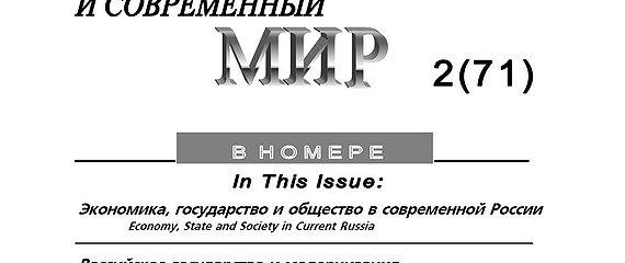 Россия и современный мир №02/2011