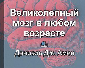 Краткое содержание «Великолепный мозг в любом возрасте»