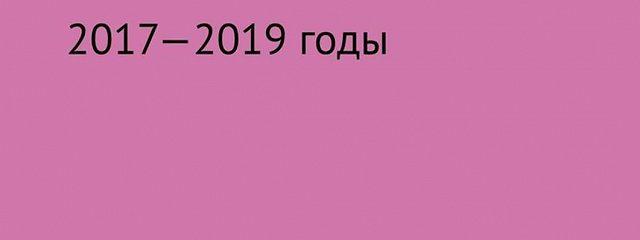 Стихотворения. 2017-2019 годы