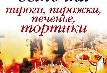 Новогодняя выпечка. Пироги, пирожки, печенья, тортики