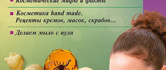 Косметика и мыло ручной работы