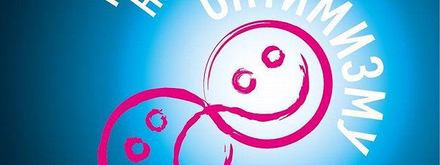 Как научиться оптимизму. Измените взгляд на мир и свою жизнь