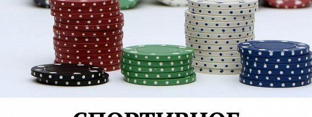 Спортивное прогнозирование ипокер. Сборник