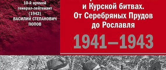 Тайна Безымянной высоты. 10-я армия в Московской и Курской битвах. От Серебряных Прудов до Рославля.