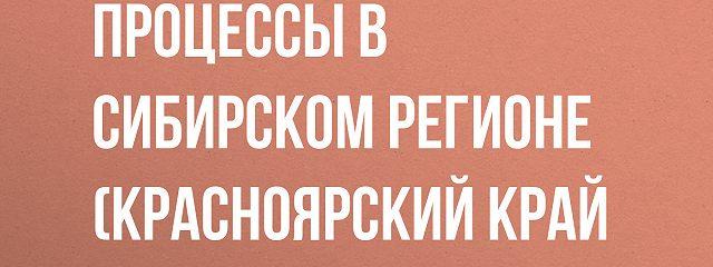 Социокультурные процессы в Сибирском регионе (Красноярский край в 2010-2014 гг.)