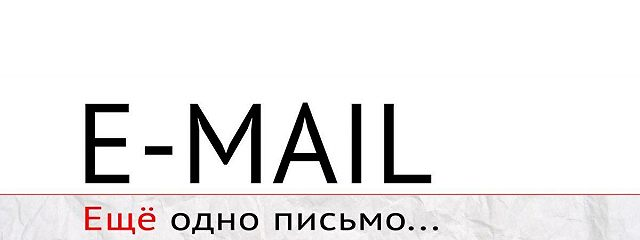 E-mail. Ещё одно письмо…