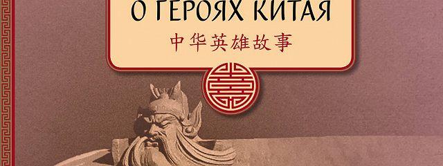 Рассказы о героях Китая