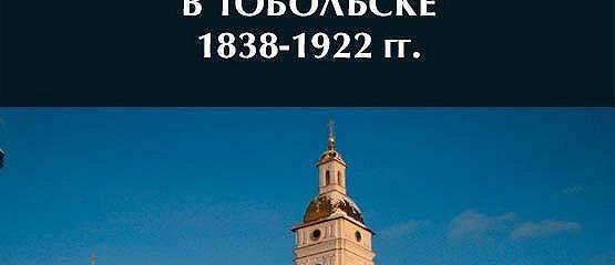 История костела и польской диаспоры в Тобольске 1838-1922 гг