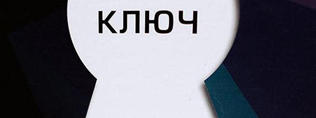 Мой Ключ