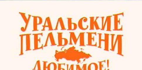 Уральские пельмени. Любимое. Магнитогорск
