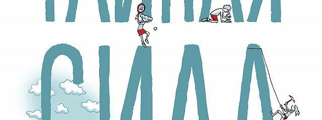 Тайная сила. Формула успеха подростка-интроверта