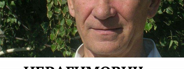 Ибрагимович – правнук Остапа Бендера. Побег из ада – рассказ. В Баклушах у Малого Узеня – комедия