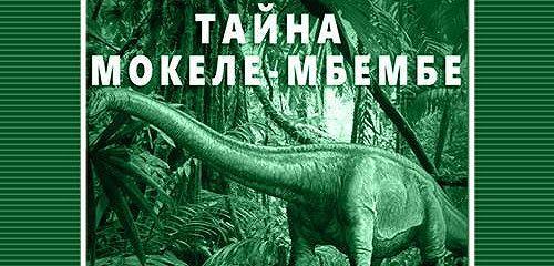 Тайна Мокеле-мбембе. Динозавры выжили?