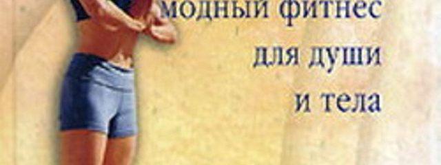 Йога + пилатес = йогалатес. Модный фитнес для души и тела