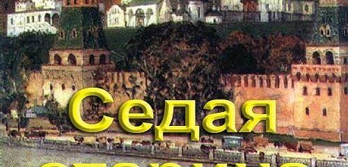 Седая старина Москвы