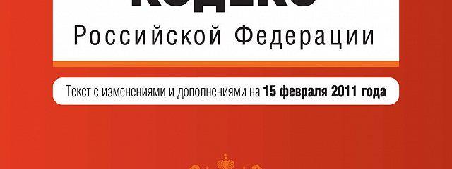 Жилищный кодекс Российской Федерации. Текст с изменениями и дополнениями на 15 февраля 2011 г.