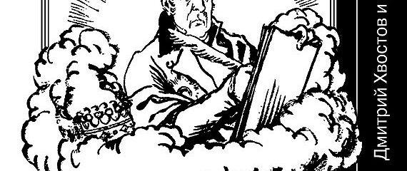 Граф Сардинский: Дмитрий Хвостов и русская культура
