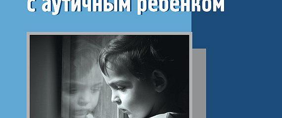 о.с рудин коррекционная работа с аутичным ребенком