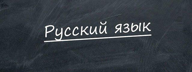 Каникулы с пользой. Летние задачи по русскому языку. Часть 62