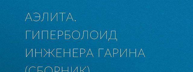 Аэлита. Гиперболоид инженера Гарина (сборник)