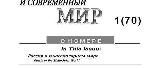 Россия и современный мир №1/2011