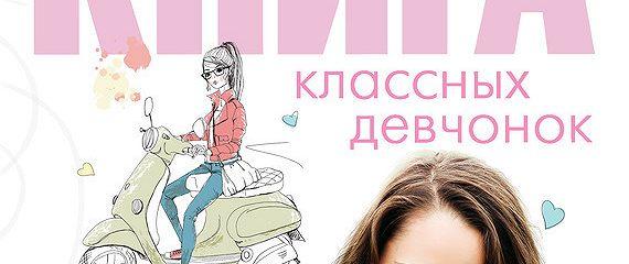 Будь самой собой! Настольная книга классных девчонок