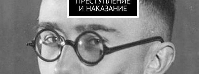 Тайны жизни Генриха Гиммлера. Преступление инаказание