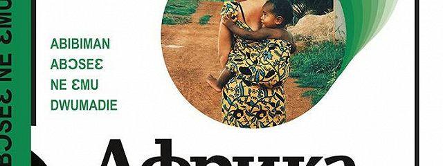 Африка. Все тонкости