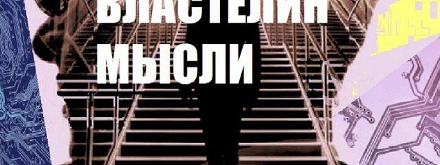 Сапиенсатор Таймырова, или Властелин мысли. Фантастическая история сапиенсатора