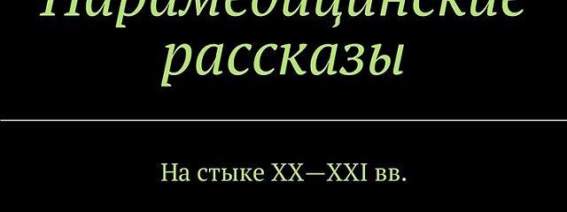 Парамедицинские рассказы. Настыке XX– XXIвв.