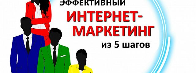 Эффективный интернет-маркетинг из 5 шагов