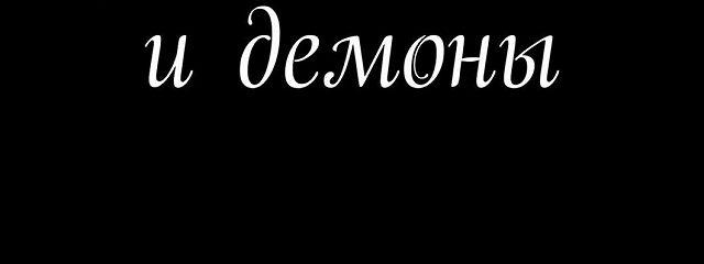 Бог, ангелы и демоны. Заметки потайноведению. Книга третья