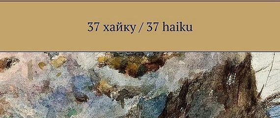 Просто хайку. 37 хайку / 37 haiku