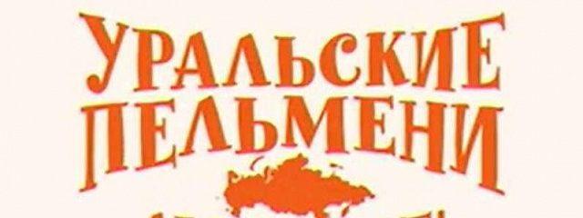 Уральские пельмени. Любимое. Евпатория