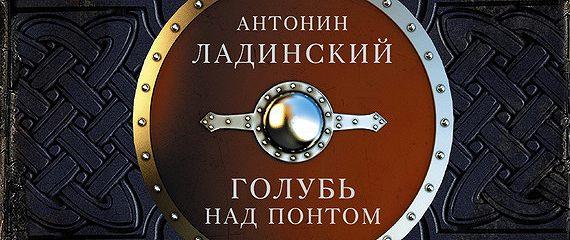 Голубь над Понтом (сборник)