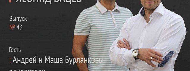Андрей иМаша Бурланковы создатели дизайн студии Семейные ценности