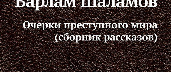 Очерки преступного мира (сборник)