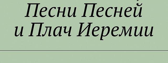 Книги Притчей, Екклесиаста, Песни Песней и Плач Иеремии. Наука оВетхом Завете