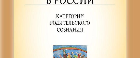 Семья и деторождение в России. Категории родительского сознания