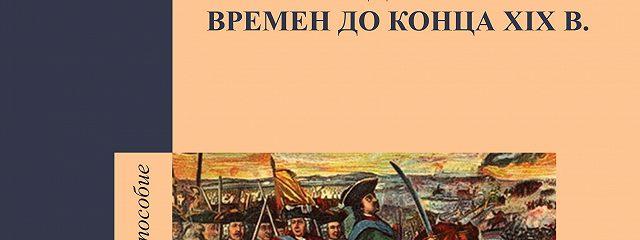 Военная история России с древнейших времен до конца ХIХ в. Учебное пособие