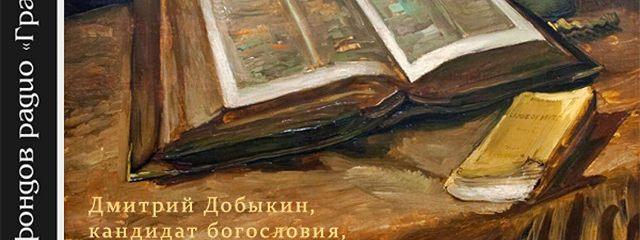 Мужчина и женщина в Священном Писании (часть 2)